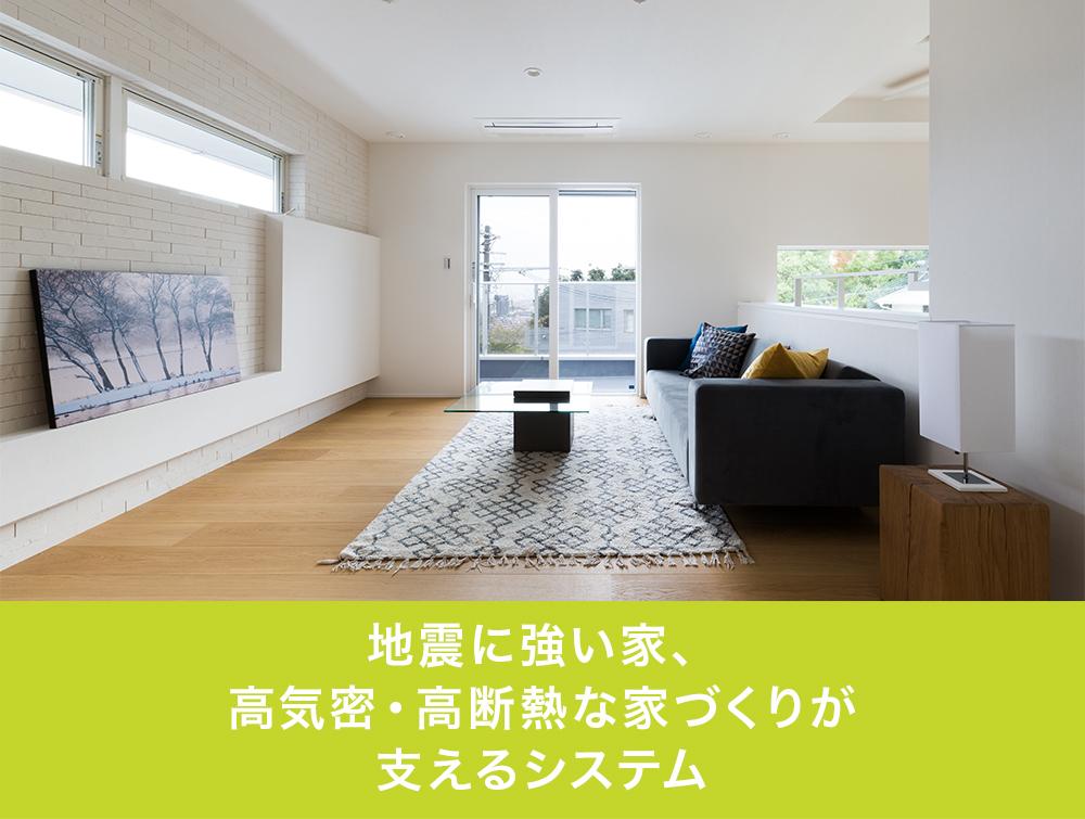 地震に強い高気密・高断熱な家づくり